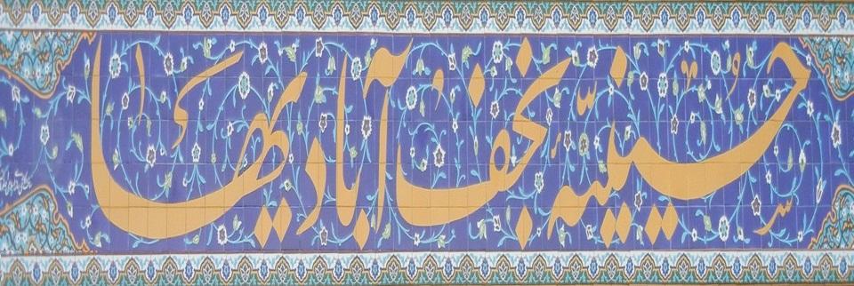 ثبت نام حسینیه نجف آبادیها